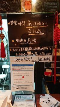 久しぶりの 『中華そば ほんこん』 - しゅんこう日記
