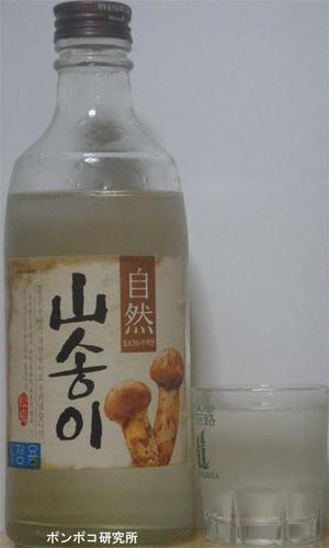 ポンポコ研究所(アジアのお酒)