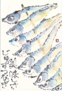 わかさぎ筏焼き・美味しさ - 北川ふぅふぅの「赤鬼と青鬼のダンゴ」~絵てがみのある暮らし~