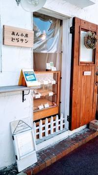 高槻どら焼き専門店「あん小屋どらサン」 - くらしを楽しむ*食のサロン 『ゆるらかキッチン』