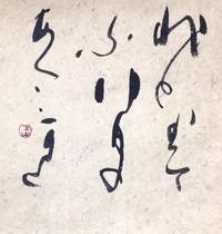 紫色の…     「非」 - 筆文字・商業書道・今日の一文字・書画作品<札幌描き屋工山>