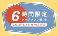 minne「入園入学や新生活の準備に♪お買い物クーポンプレゼント」 - ic amo 制作blog