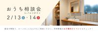 イベント参加募集中!住宅相談会in盛岡 - パルコホーム スタッフブログ