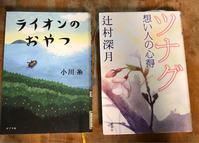 3日間で読んだ本 - ヨウコのhappy days 2