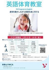 英語体育教室体験会 - 和歌山YMCA blog