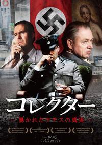 ジャーナリストの執念の追跡映画「コレクター暴かれたナチスの真実」(2016年) - 本日の中・東欧