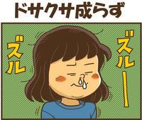 ドサクサ成らず - 戯画漫録