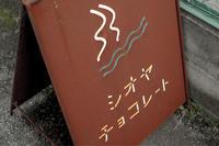 チョコレート - ホンテ島 日記