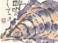 牡蠣 - 日々是絵手紙