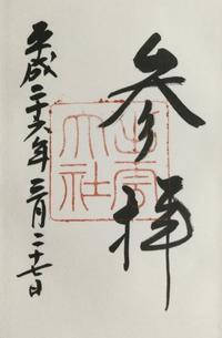 私の集印帳出雲大社 - my gallery-2