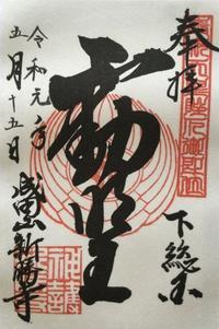 私の集印帳成田山新勝寺 - my gallery-2
