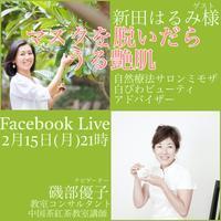 2月15日21PM「マスクを脱いだらうる艶肌」新田はるみさんのお話を伺います@Facebook Live - お茶をどうぞ♪