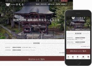 ホームページ制作事例「普光寺」 - パソコン教室くりっくのブログ