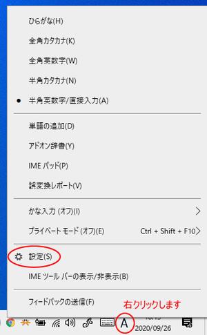 新しい日本語IMEでは「誤変換レポート」の「設定」が有効にならない - 初心者のためのOffice講座-SupportingBlog1