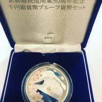 新幹線開業50周年記念コイン - 自分のこだわり