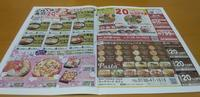すしまる、すしえもんの北海道新聞折込広告 - NPO法人セラピア函館代表ブログ セラピア自然農園栽培日記