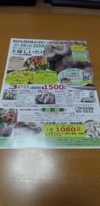 福田農園お買い得商品のご案内。北海道新聞折込広告 - NPO法人セラピア函館代表ブログ セラピア自然農園栽培日記