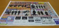 AOKI北海道新聞折込広告 - NPO法人セラピア函館代表ブログ セラピア自然農園栽培日記