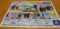 洋服の青山、北海道新聞折込広告 - NPO法人セラピア函館代表ブログ セラピア自然農園栽培日記