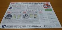 スウェーデンハウスの北海道新聞折込広告 - NPO法人セラピア函館代表ブログ セラピア自然農園栽培日記