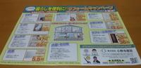 暮らしを便利にリフォームキャンペーン小野寺建設、北海道新聞折込広告より - NPO法人セラピア函館代表ブログ セラピア自然農園栽培日記