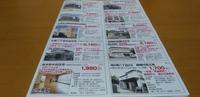 人と地球の幸せのために行動しますリード不動産、北海道新聞折込広告より - NPO法人セラピア函館代表ブログ セラピア自然農園栽培日記