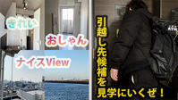 アラフォー独身の孤独な日常 東京都内賃貸物件の内覧(ルームツアー)&周辺の散歩【じーたんの引越し】 - KASYUKUYA|Webと動画のサイト