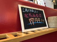 【西条店17周年】ありがとうございます!! - 博多ラーメン我馬