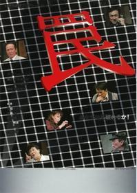 【4/1】第338回例会「罠」 - 演劇鑑賞会 松山市民劇場 ~芝居でつながる、未来へつづく~