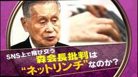TBS報道特集96 - 風に吹かれてすっ飛んで ノノ(ノ`Д´)ノ ネタ帳