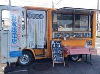 【出店日誌】三日間の西野谷ベース出店で… - キッチンカー蔵っCars'