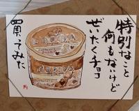 贅沢チョコアイス - 三日坊主