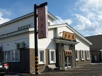 日本橋その103(苫民プラン 他) - 苫小牧ブログ