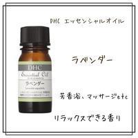 DHCエッセンシャルオイルラベンダーを購入しました♡オーガニックの自然な香りですごく癒されます♡入眠時に枕元に1滴で良く眠れる!!天然バスソルトに混ぜて使うとバスタイムが楽しみになります - Mykrina's Blog
