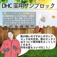 【DHC商品レビュー】薬用サンブロック - Daddy1126's Blog