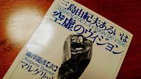 『三島由紀夫あるいは空虚のヴィジョン』M・ユルスナール - 天井桟敷ノ映像庫ト書庫