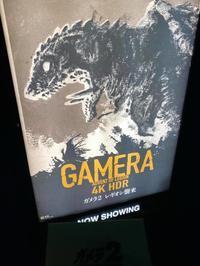 [日々雑感]2月15日MOVIX埼玉ドルビーシネマで『ガメラ2 レギオン襲来』の鑑賞した。見所は水野美紀だ - Suzuki-Riの道楽
