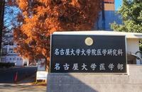 名古屋大学大学院 医学系研究科 医学博士課程入試の結果 - 東洋医学総合はりきゅう治療院 一鍼 ~健やかに晴れやかに~