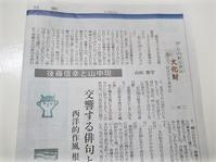 新潟日報 - 山中現ブログ Gen Yamanaka