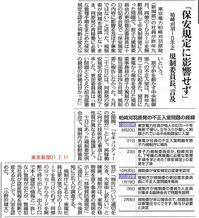 「保安規定に影響せず 」柏崎刈羽ID不正 規制委員長、言及/東京新聞 - 瀬戸の風