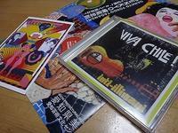 VIVA CHILE! - blog版 がおろ亭