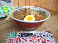 大鰐温泉もやしラーメン:日景食堂(大鰐町) - 津軽ジェンヌのcafe日記