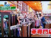TBS「噂の東京マガジン」再放送!!アメ横☆ - 上野 アメ横 ウェスタン&レザーショップ 石原商店