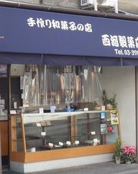 豆大福が人気!西河製菓店 - ひなたぼっこ