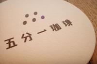 五分一珈琲    東京都江戸川区松島/カフェ - 「趣味はウォーキングでは無い」
