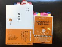 【ピアノレッスン】和声 - ピアニスト&ピアノ講師 村田智佳子のブログ