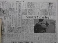 憲法便り#4461:元ホームレス・今ボランティア(上);所持金尽きたら命も・・・! - 岩田行雄の憲法便り・日刊憲法新聞