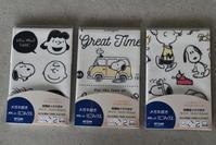 またまたスヌーピーグッズが入荷っメガネクロスです! - メガネのノハラ イオン洛南店 Staff blog@nohara