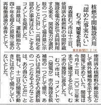 核燃中間施設共用「認めた事実ない」むつ市、関電を批判/東京新聞 - 瀬戸の風