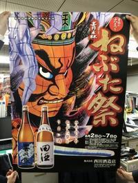ねぶたポスターを振り返る① - 【日直田酒】 - 西田酒造店blog -